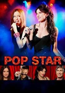 musical netflix pop star