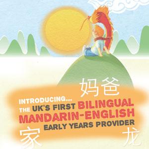 mandarin english childcare